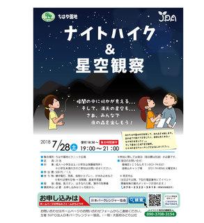 20180728 ナイトハイク&星空観察.jpg